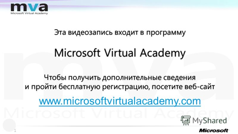 Эта видеозапись входит в программуЭта видеозапись входит в программу Microsoft Virtual AcademyMicrosoft Virtual Academy Чтобы получить дополнительные сведения и пройти бесплатную регистрацию, посетите веб-сайт 1 www.microsoftvirtualacademy.com