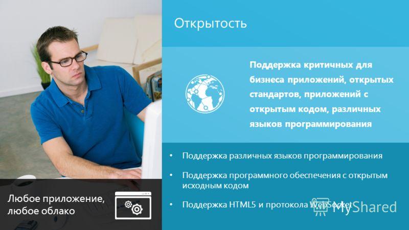 Открытость 18 Поддержка различных языков программирования Поддержка программного обеспечения с открытым исходным кодом Поддержка HTML5 и протокола WebSocket Поддержка критичных для бизнеса приложений, открытых стандартов, приложений с открытым кодом,
