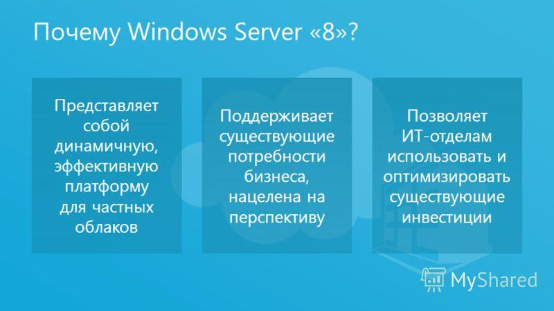 25 Представляет собой динамичную, эффективную платформу для частных облаков Поддерживает существующие потребности бизнеса, нацелена на перспективу Позволяет ИТ-отделам использовать и оптимизировать существующие инвестиции Почему Windows Server «8»?