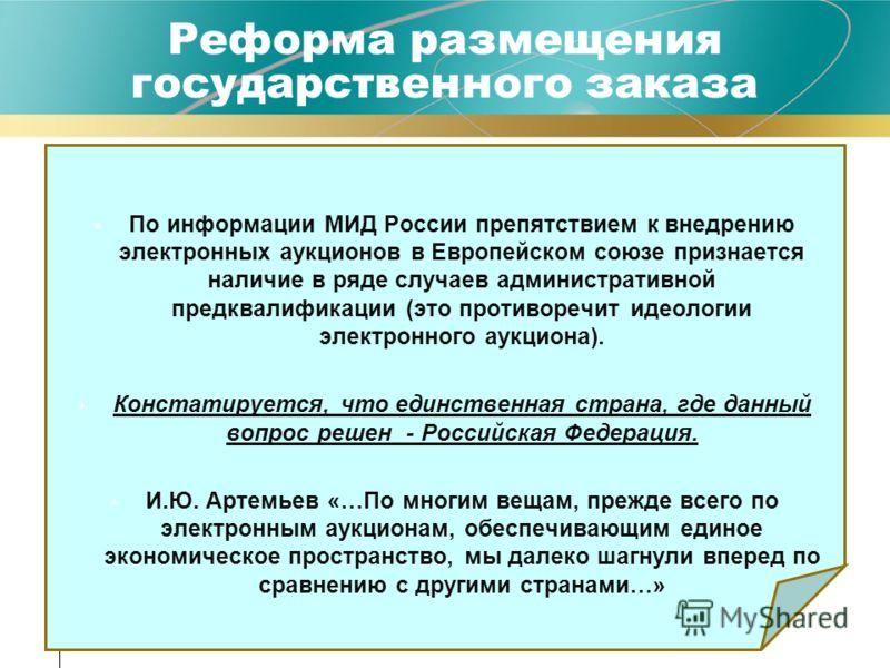 Реформа размещения государственного заказа По информации МИД России препятствием к внедрению электронных аукционов в Европейском союзе признается наличие в ряде случаев административной предквалификации (это противоречит идеологии электронного аукцио