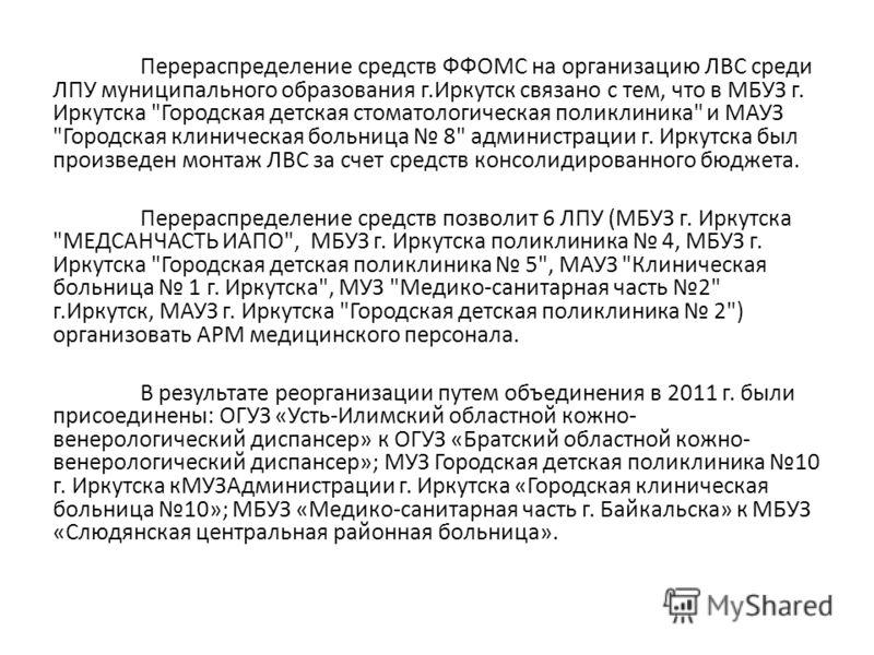 Перераспределение средств ФФОМС на организацию ЛВС среди ЛПУ муниципального образования г.Иркутск связано с тем, что в МБУЗ г. Иркутска
