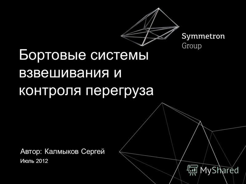 Бортовые системы взвешивания и контроля перегруза Июль 2012 Автор: Калмыков Сергей