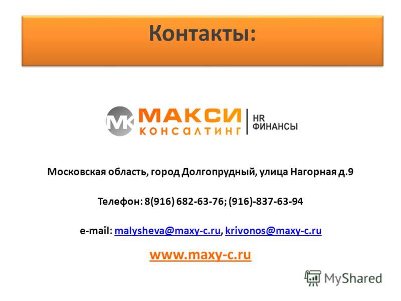 Контакты: Московская область, город Долгопрудный, улица Нагорная д.9 Телефон: 8(916) 682-63-76; (916)-837-63-94 e-mail: malysheva@maxy-c.ru, krivonos@maxy-c.rumalysheva@maxy-c.rukrivonos@maxy-c.ru www.maxy-c.ru