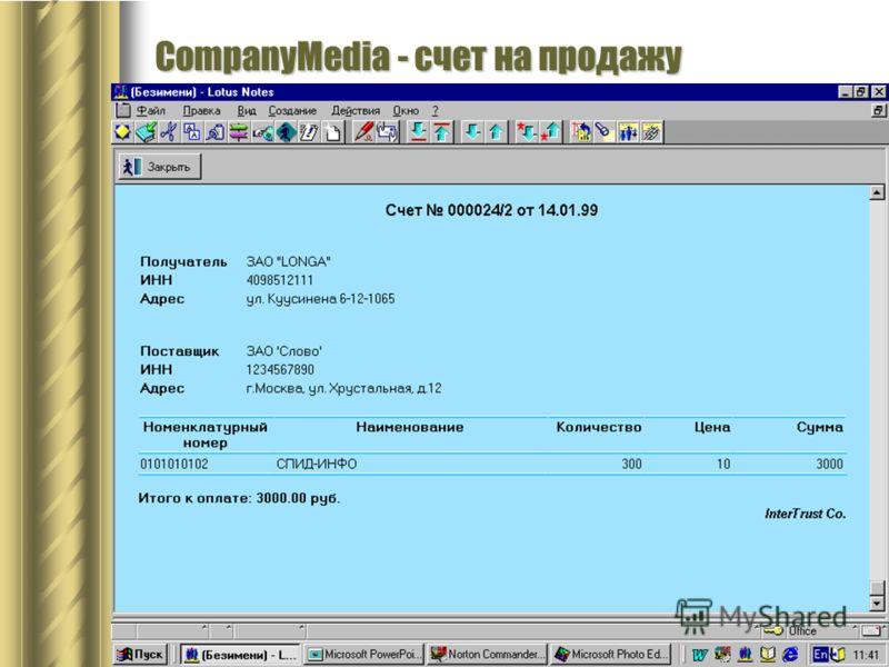 CompanyMedia - счет на продажу