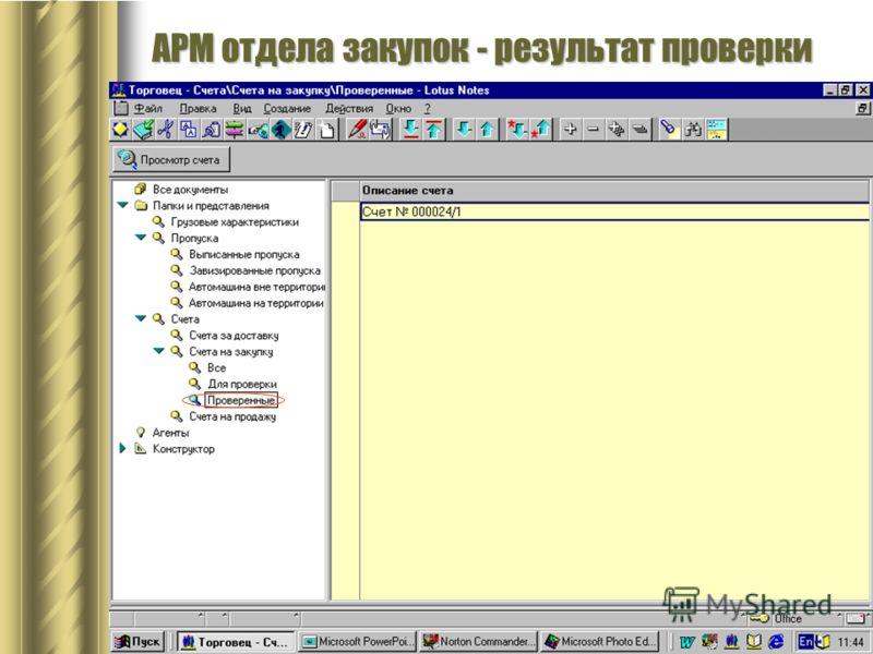 АРМ отдела закупок - результат проверки