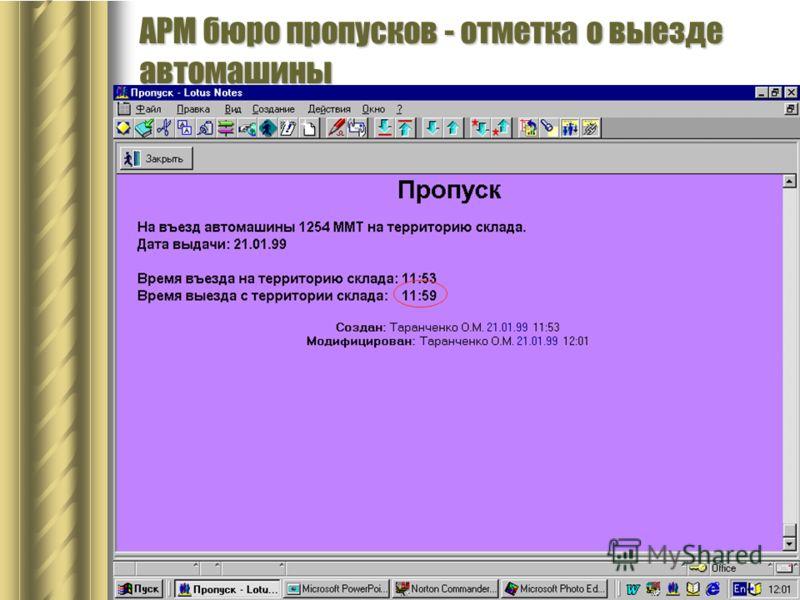 АРМ бюро пропусков - отметка о выезде автомашины
