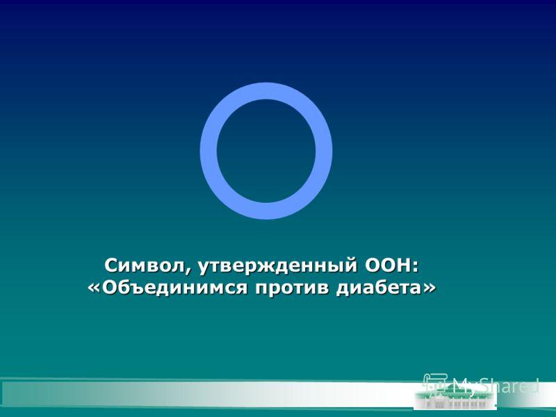 Символ, утвержденный ООН: «Объединимся против диабета»