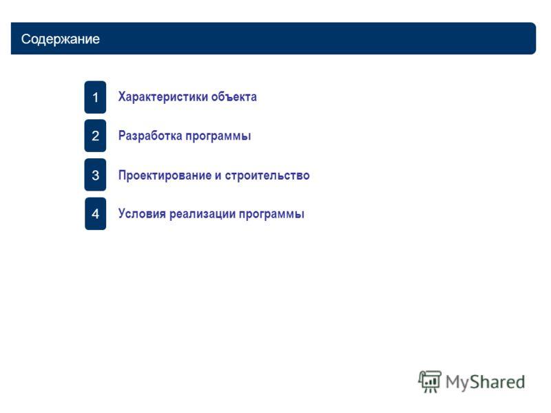Характеристики объекта Разработка программы Проектирование и строительство Содержание 12 3 Условия реализации программы 4