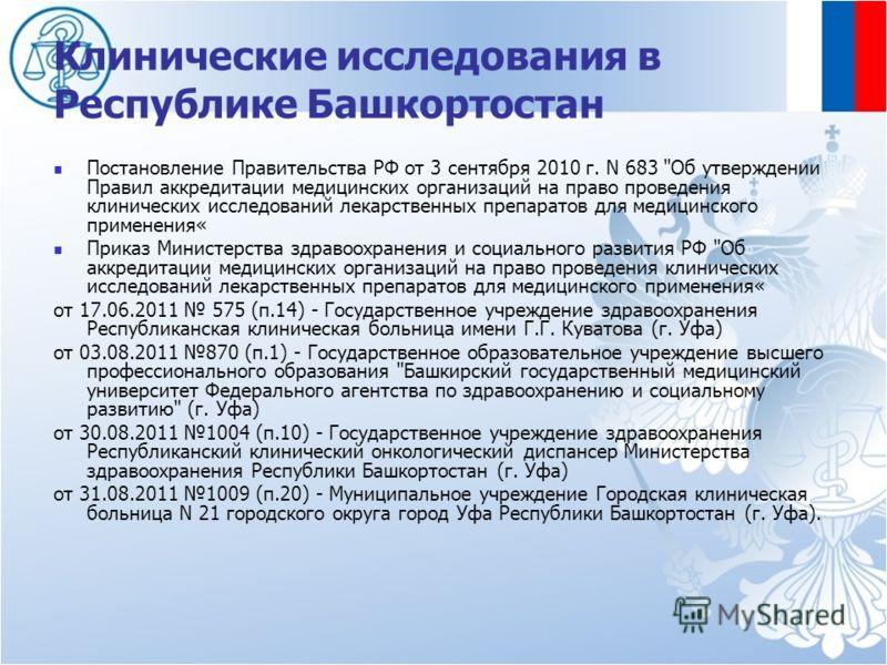 Клинические исследования в Республике Башкортостан Постановление Правительства РФ от 3 сентября 2010 г. N 683