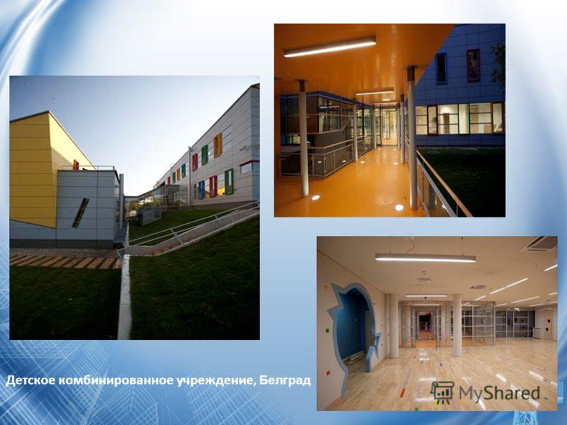 Детское комбинированное учреждение, Белград