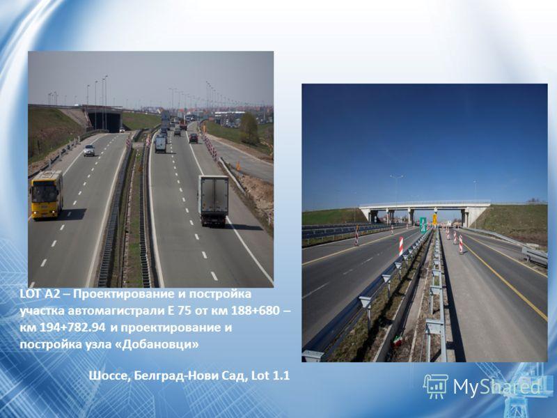 LOT A2 – Проектирование и постройка участка автомагистрали Е 75 от км 188+680 – км 194+782.94 и проектирование и постройка узла «Добановци» Шоссе, Белград-Нови Сад, Lot 1.1