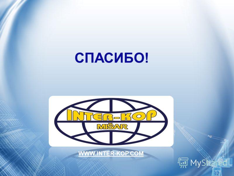 СПАСИБО! WWW.INTER-KOP.COM