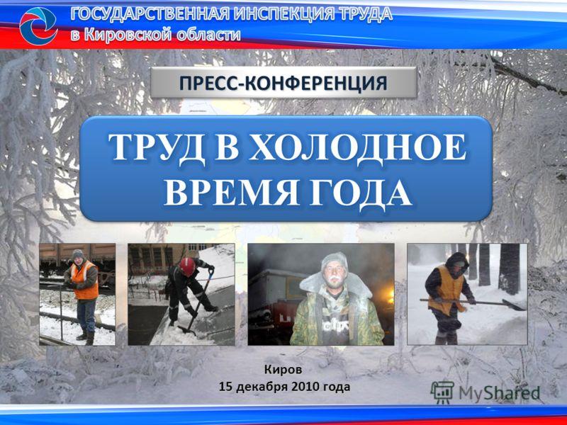 Киров 15 декабря 2010 года 15 декабря 2010 года ПРЕСС-КОНФЕРЕНЦИЯПРЕСС-КОНФЕРЕНЦИЯ