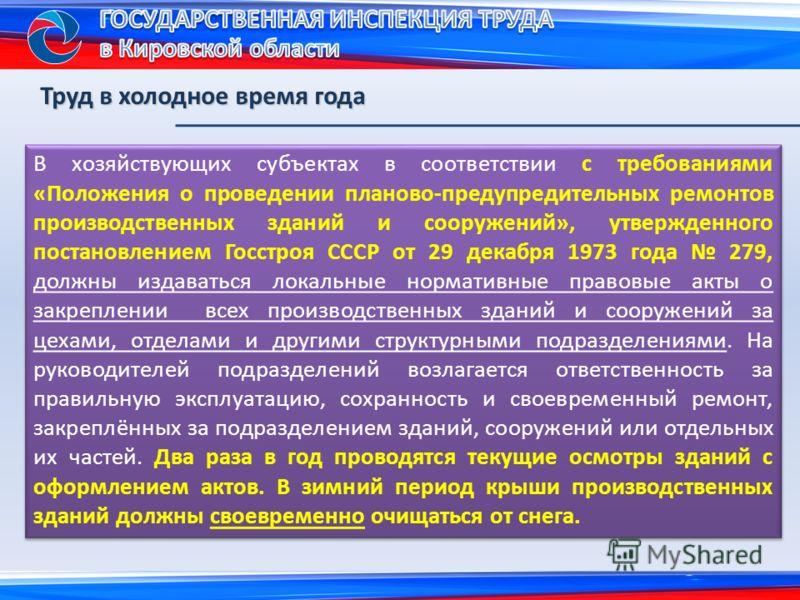 Труд в холодное время года В хозяйствующих субъектах в соответствии с требованиями «Положения о проведении планово-предупредительных ремонтов производственных зданий и сооружений», утвержденного постановлением Госстроя СССР от 29 декабря 1973 года 27