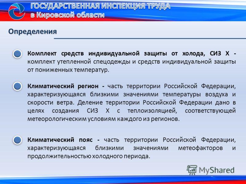 Определения Комплект средств индивидуальной защиты от холода, СИЗ X - комплект утепленной спецодежды и средств индивидуальной защиты от пониженных температур. Климатический регион - часть территории Российской Федерации, характеризующаяся близкими зн