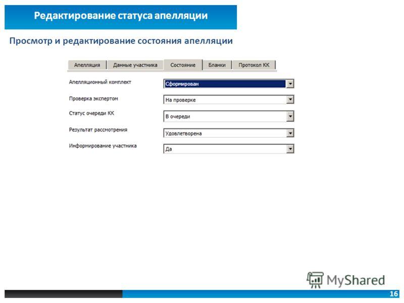 16 Редактирование статуса апелляции Просмотр и редактирование состояния апелляции