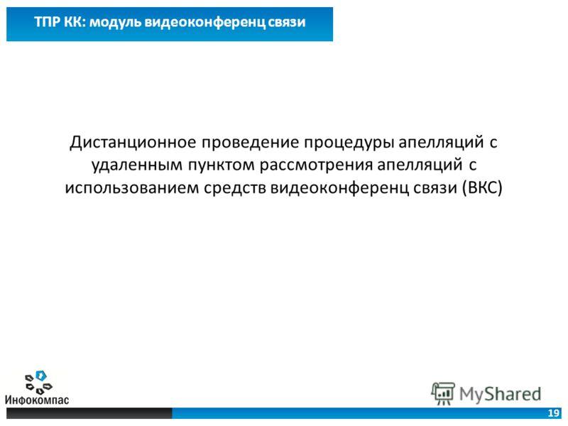 19 ТПР КК: модуль видеоконференц связи Дистанционное проведение процедуры апелляций с удаленным пунктом рассмотрения апелляций с использованием средств видеоконференц связи (ВКС)
