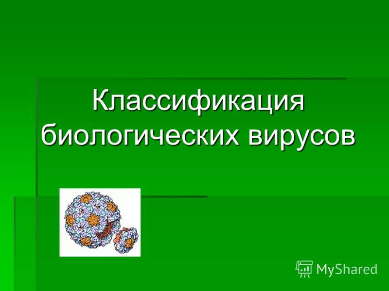Классификация биологических вирусов