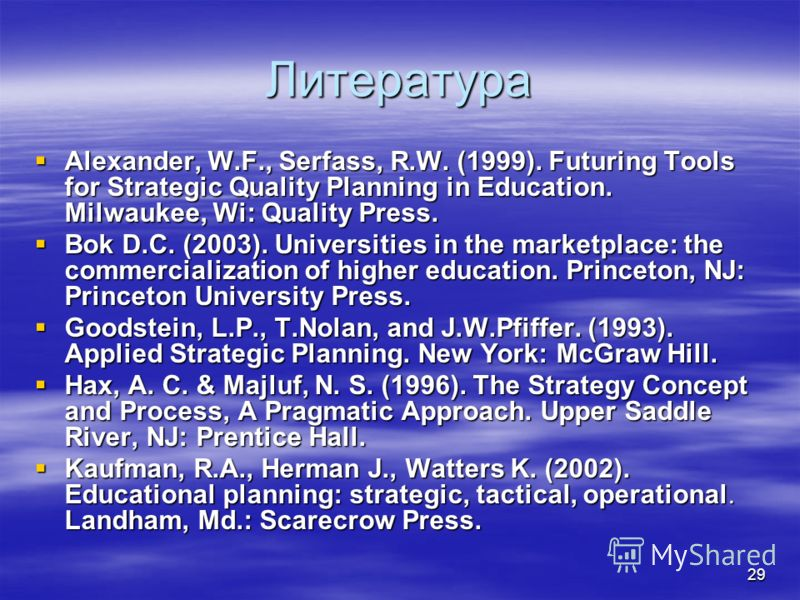 29 Литература Alexander, W.F., Serfass, R.W. (1999). Futuring Tools for Strategic Quality Planning in Education. Milwaukee, Wi: Quality Press. Alexander, W.F., Serfass, R.W. (1999). Futuring Tools for Strategic Quality Planning in Education. Milwauke