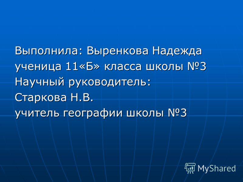 Выполнила: Выренкова Надежда ученица 11«Б» класса школы 3 Научный руководитель: Старкова Н.В. учитель географии школы 3