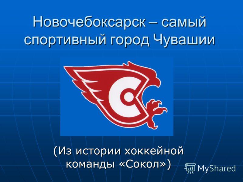 Новочебоксарск – самый спортивный город Чувашии (Из истории хоккейной команды «Сокол»)