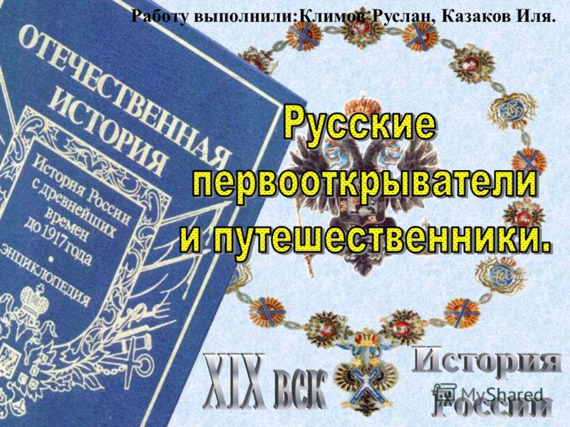 Работу выполнили:Климов Руслан, Казаков Иля.