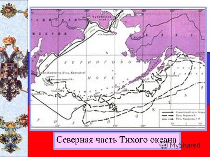 Северная часть Тихого океана