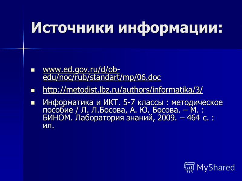Источники информации: www.ed.gov.ru/d/ob- edu/noc/rub/standart/mp/06.doc www.ed.gov.ru/d/ob- edu/noc/rub/standart/mp/06.doc www.ed.gov.ru/d/ob- edu/noc/rub/standart/mp/06.doc www.ed.gov.ru/d/ob- edu/noc/rub/standart/mp/06.doc http://metodist.lbz.ru/a