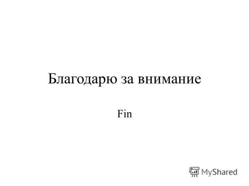 Благодарю за внимание Fin