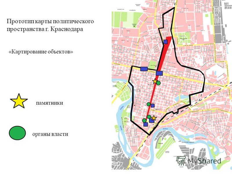 «Картирование объектов» памятники органы власти Прототип карты политического пространства г. Краснодара