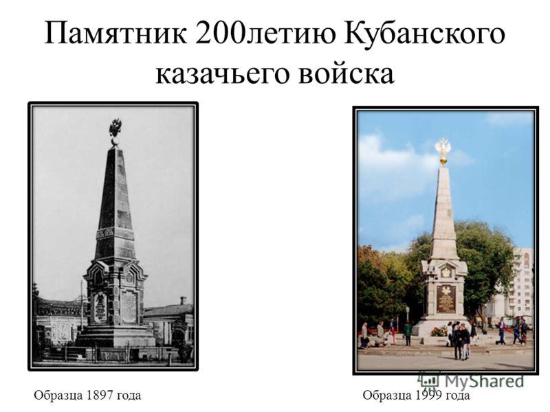 Памятник 200летию Кубанского казачьего войска Образца 1897 годаОбразца 1999 года