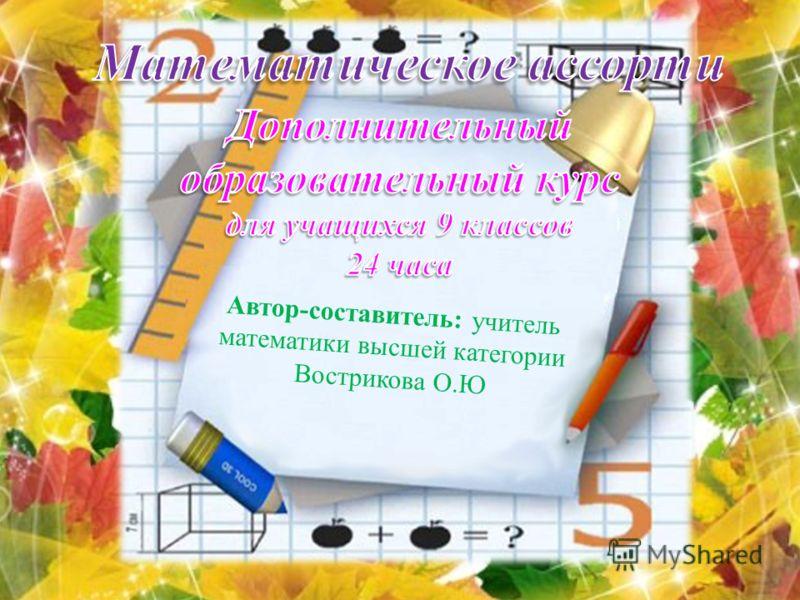 Автор-составитель: учитель математики высшей категории Вострикова О.Ю