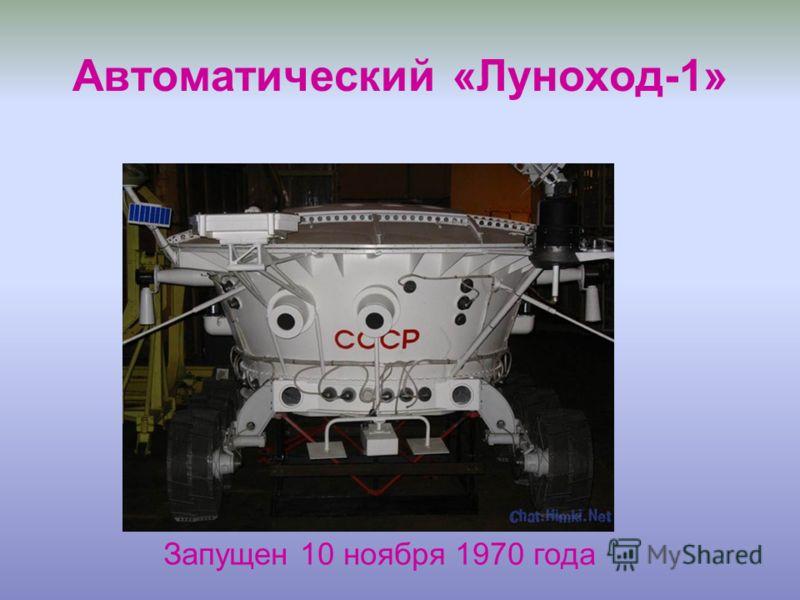 Автоматический «Луноход-1» Запущен 10 ноября 1970 года