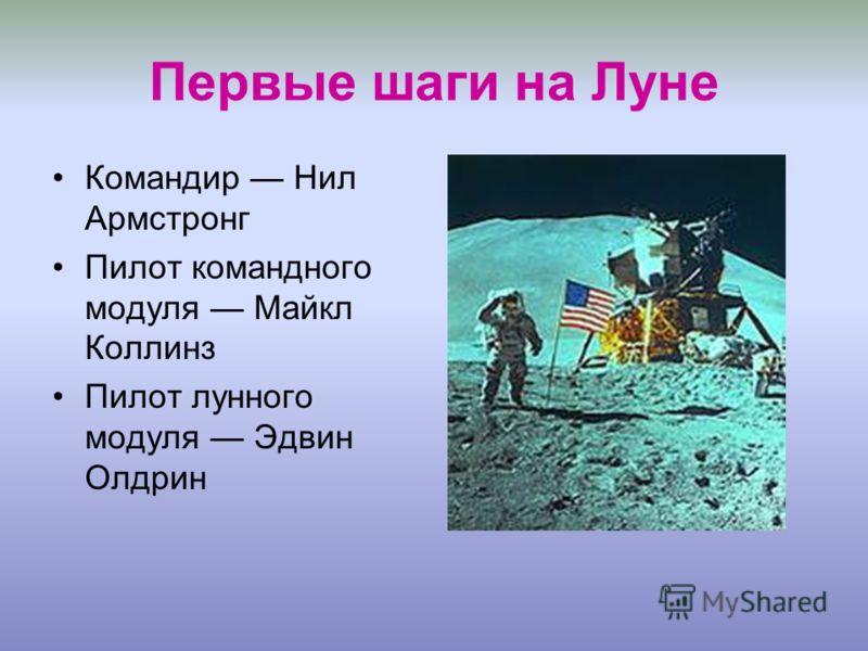 Первые шаги на Луне Командир Нил Армстронг Пилот командного модуля Майкл Коллинз Пилот лунного модуля Эдвин Олдрин