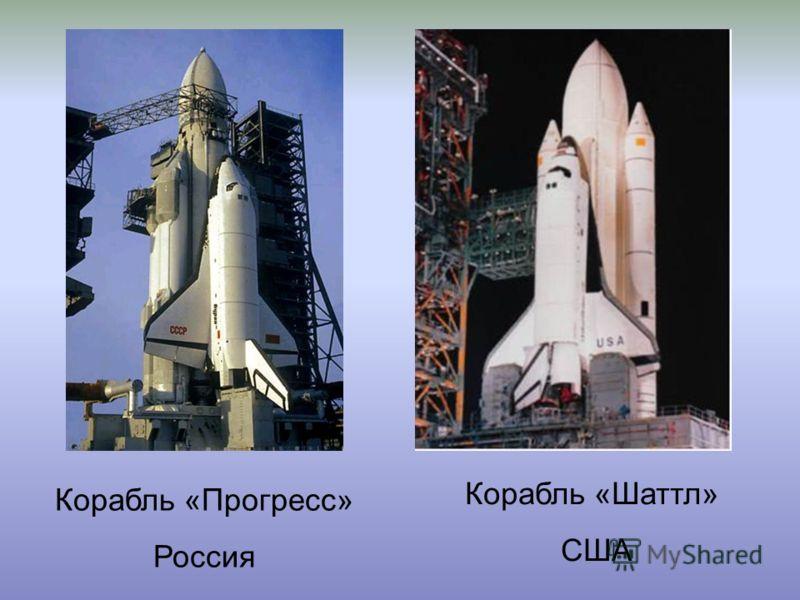 Корабль «Прогресс» Россия Корабль «Шаттл» США