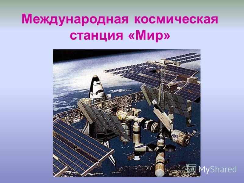 Международная космическая станция «Мир»