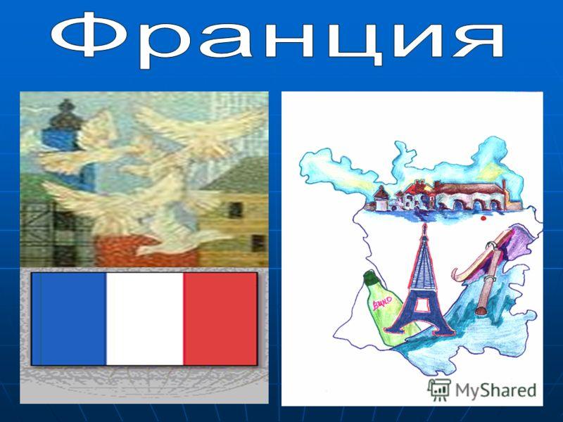 Уровень урбанизации – 75% Все города Франции находятся в поднебесье (на севере) страны