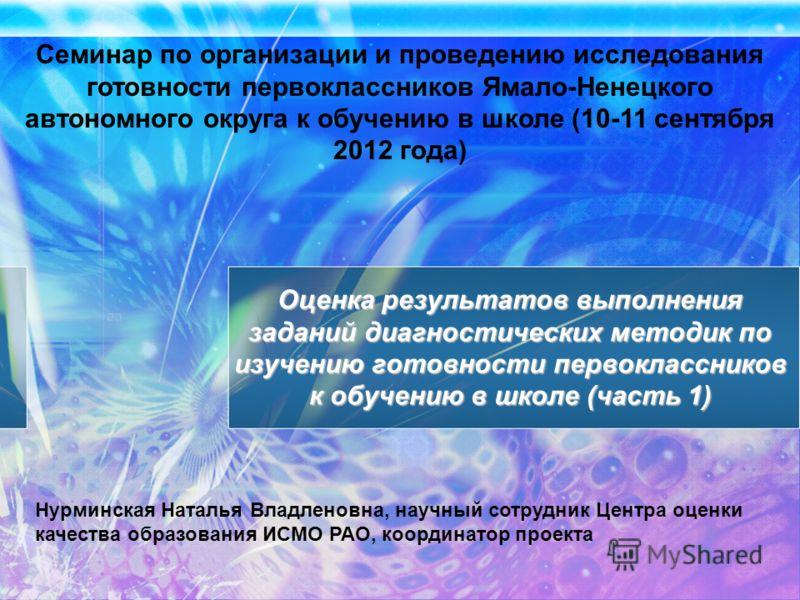 Семинар по организации и проведению исследования готовности первоклассников Ямало-Ненецкого автономного округа к обучению в школе (10-11 сентября 2012 года) Оценка результатов выполнения заданий диагностических методик по изучению готовности первокла