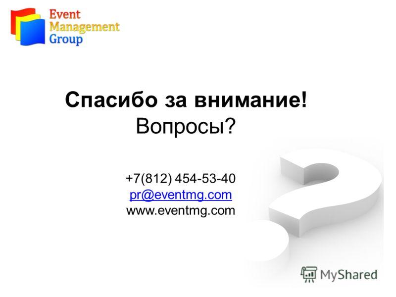 Спасибо за внимание! Вопросы? +7(812) 454-53-40 pr@eventmg.com www.eventmg.com
