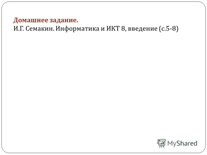 Домашнее задание. И. Г. Семакин. Информатика и ИКТ 8, введение ( с.5-8)