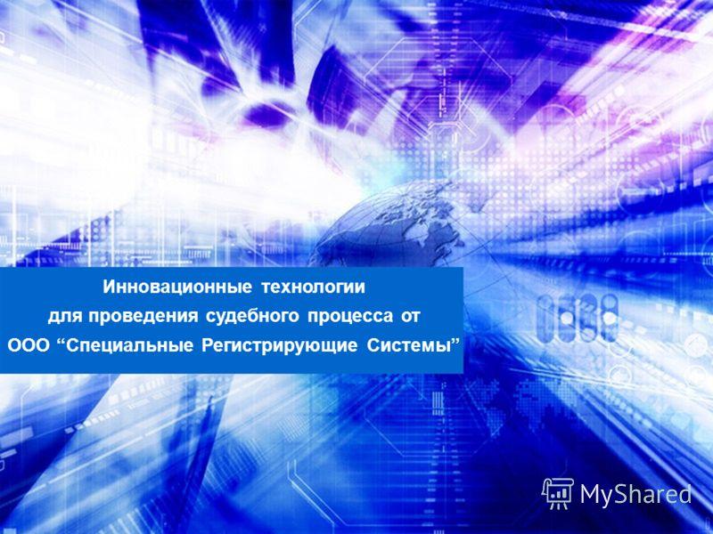 Инновационные технологии для проведения судебного процесса от ООО Специальные Регистрирующие Системы