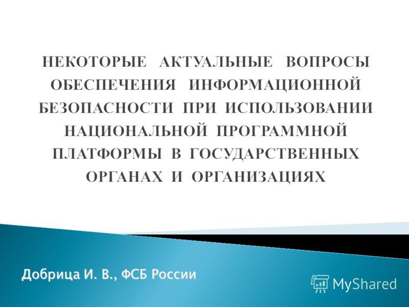 Добрица И. В., ФСБ России