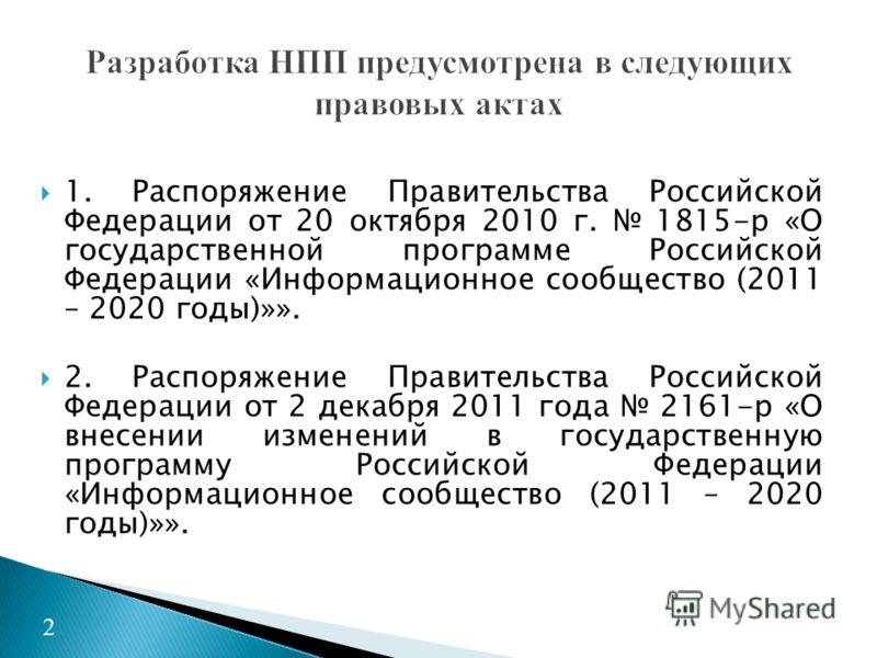 1. Распоряжение Правительства Российской Федерации от 20 октября 2010 г. 1815-р «О государственной программе Российской Федерации «Информационное сообщество (2011 – 2020 годы)»». 2. Распоряжение Правительства Российской Федерации от 2 декабря 2011 го