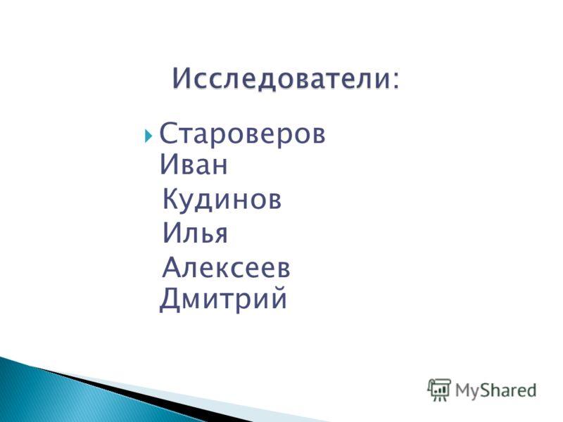 Староверов Иван Кудинов Илья Алексеев Дмитрий