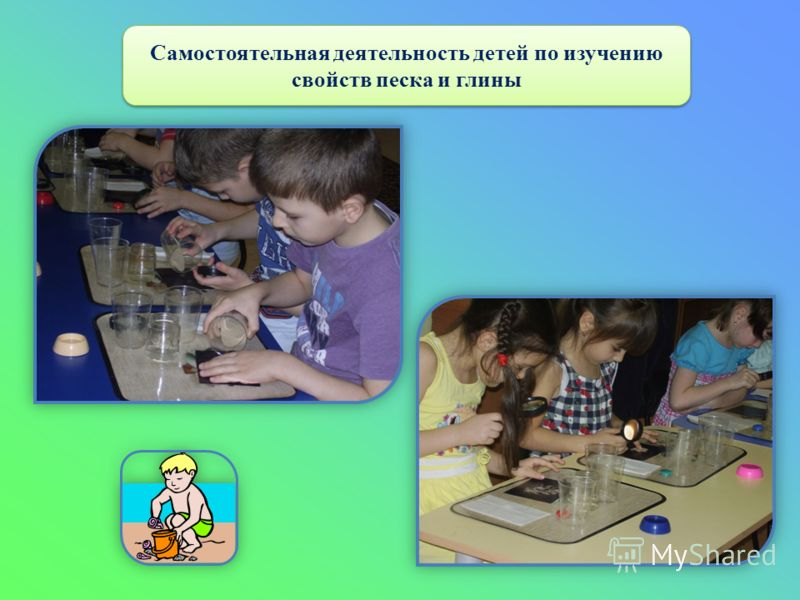Самостоятельная деятельность детей по изучению свойств песка и глины