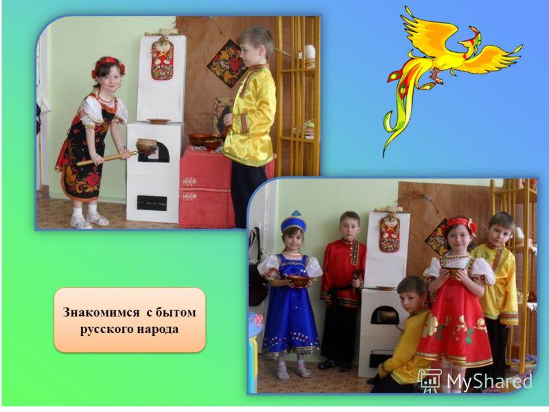 Знакомимся с бытом русского народа