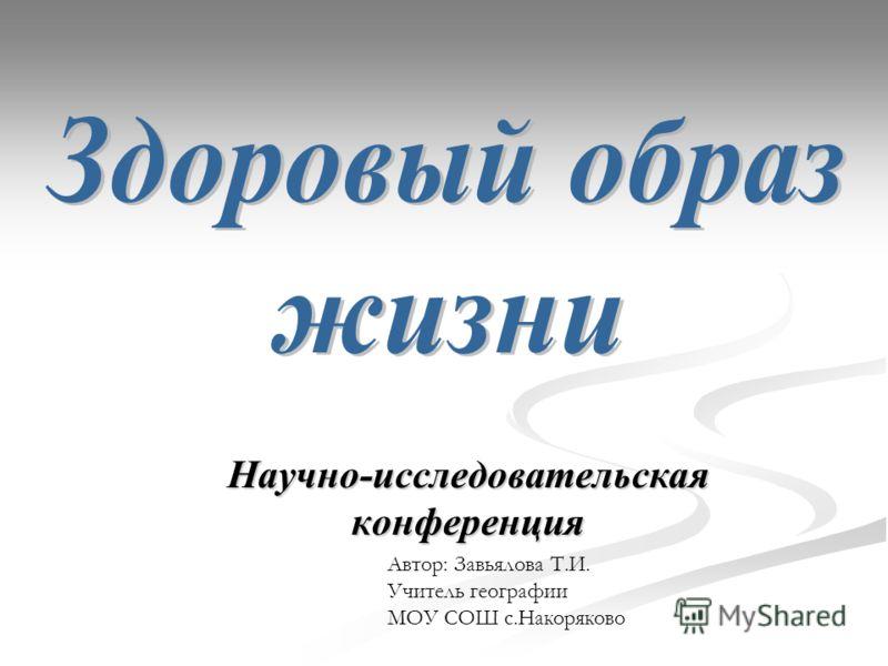 Научно-исследовательская конференция Автор: Завьялова Т.И. Учитель географии МОУ СОШ с.Накоряково
