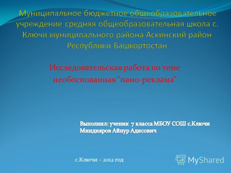 Исследовательская работа по теме необоснованная нано-реклама с.Ключи – 2012 год