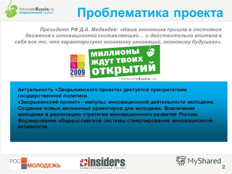 2 Проблематика проекта Президент РФ Д.А. Медведев: «Наша экономика пришла в состояние движения к инновационной составляющей… и действительно впитала в себя все то, что характеризует экономику инноваций, экономику будущего». Актуальность «Зворыкинског