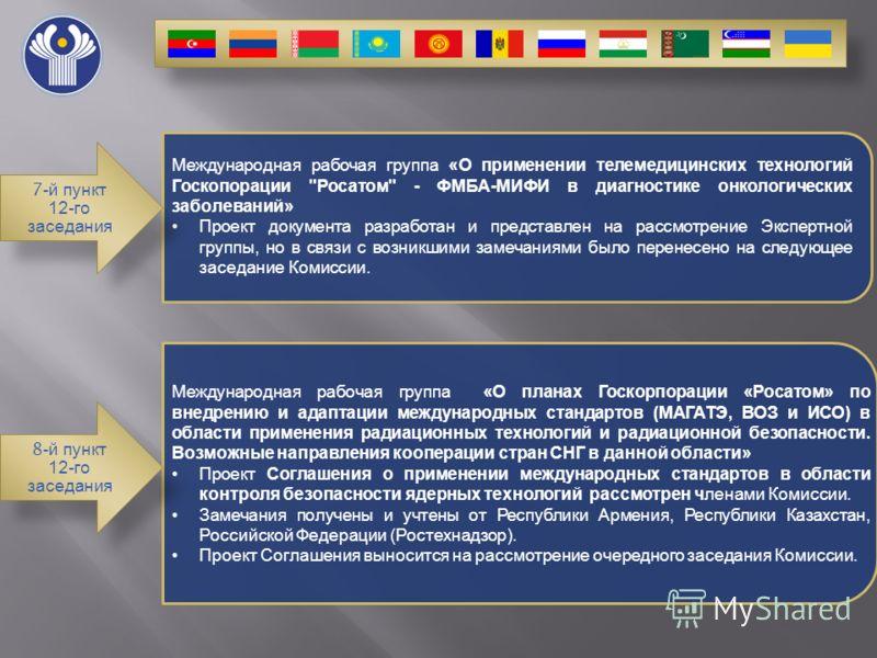 Международная рабочая группа « О применении телемедицинских технологий Госкопорации